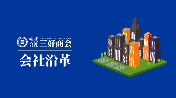 三好商会の会社沿革・アイキャッチ画像