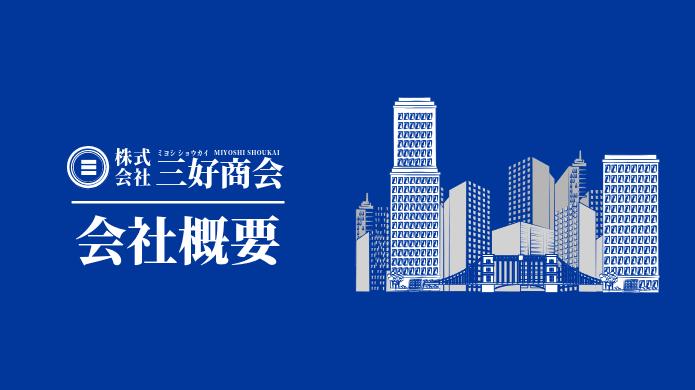 三好商会の会社概要・アイキャッチ画像