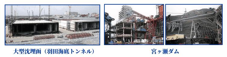生コン事業の施工実績・大型沈埋函(羽田海底トンネル)・宮ヶ瀬ダム