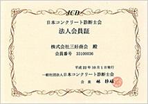 日本コンクリート診断士会員証