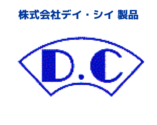 株式会社デイ・シイ 製品