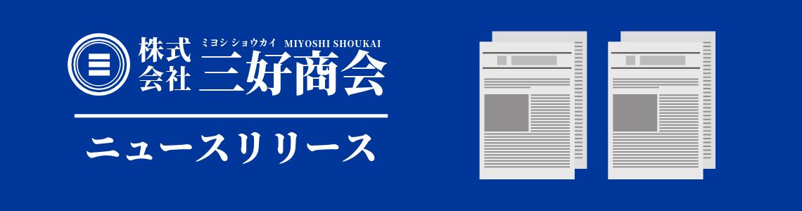 三好商会のニュースリリースページ
