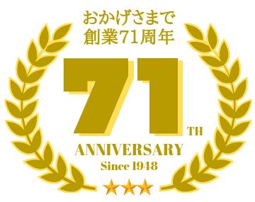 創業71年の信頼と実績