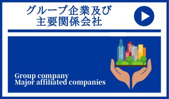 グループ企業及び主要関係会社