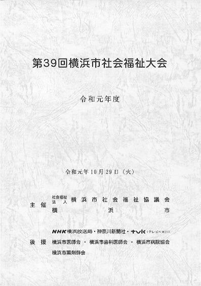第39回横浜市社会福祉大会のパンフレット