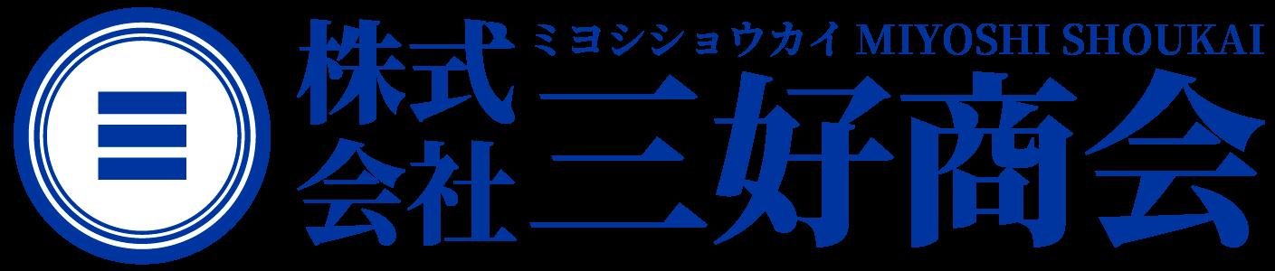 【三好商会】建設資材の総合商社